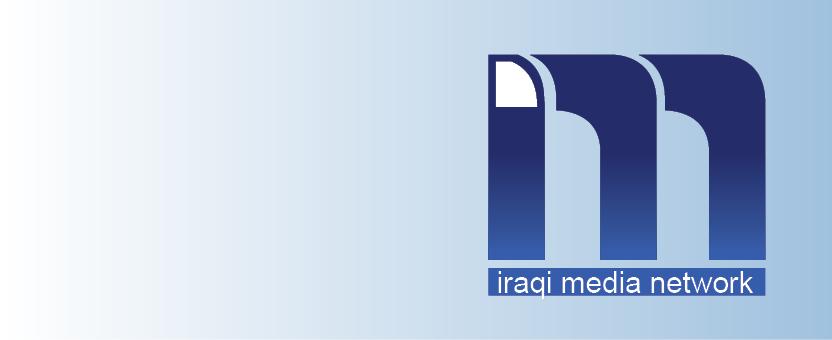 مجلس امناء شبكة الاعلام العراقي