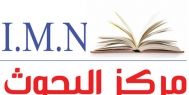 مركز العراقية للبحوث والدراسات والتطوير يباشر عمله الجديد .