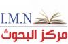 مركز العراقية يضع اللمسات الأخيرة لورشته حول الإعلام والتلقي